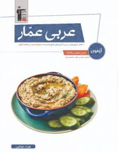 آزمون عربی عمومی مشترک