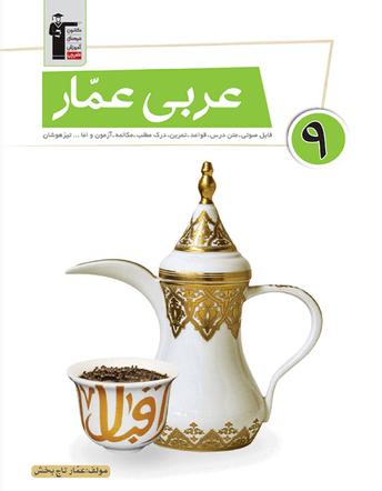 عربی عمار نهم قلمچی