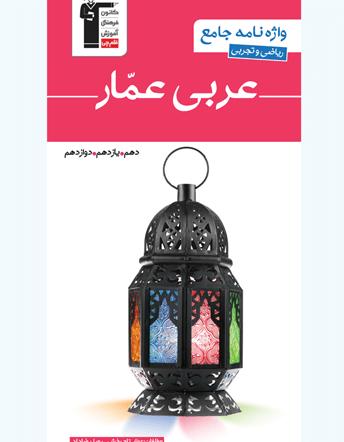 عربی عمار واژه نامه جامع ریاضی و تجربی قلمچی