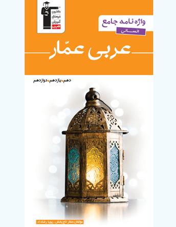 عربی عمار واژه نامه جامع انسانی قلمچی