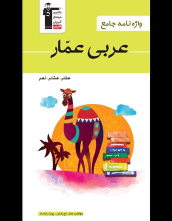 عربی عمار واژه نامه جامع هفتم هشتم نهم قلمچی