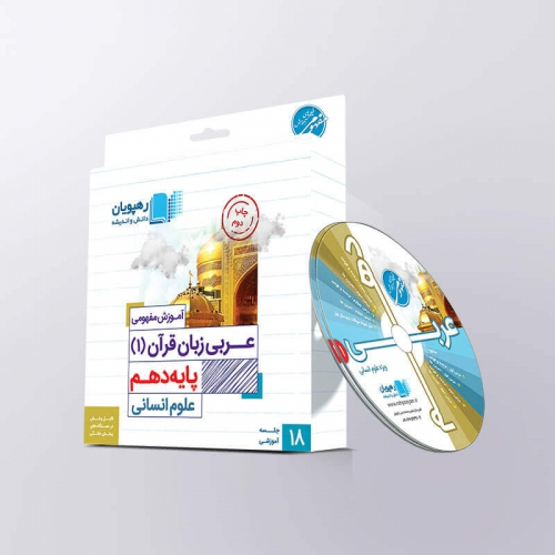 dvd آموزش مفهومی عربی دهم انسانی