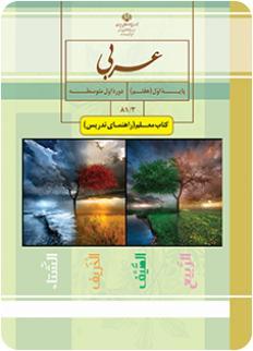 راهنمای معلم عربی هفتم