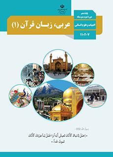 عربی دهم درسی