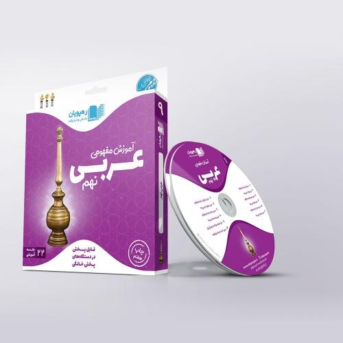 dvd آموزش مفهومی عربی نهم