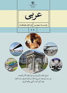 کتاب درسی عربی نهم