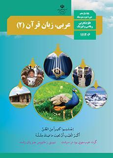 کتاب درسی عربی یلزدهم ریاضی و تجربی