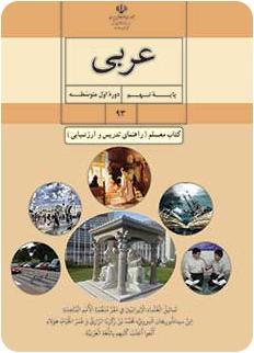 کتاب معلم عربی پایه نهم