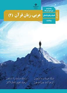 کتاب معلم عربی یازدهم انسانی