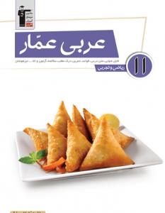 عربی عمار یازدهم